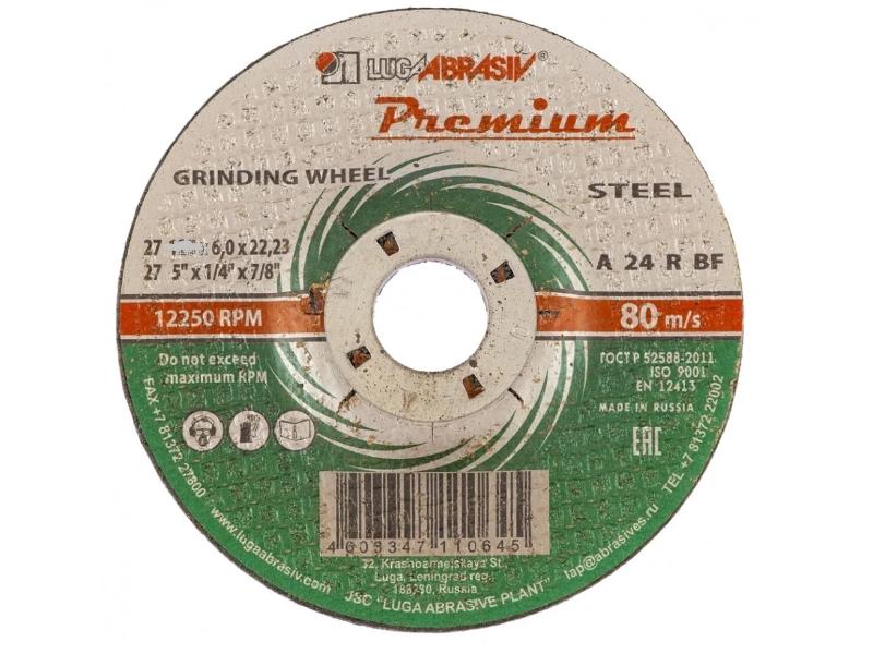 Disc 125*6.0*22.23 A 24 R BF80 2 Premium de slefuit Luga (10 buc/pac)