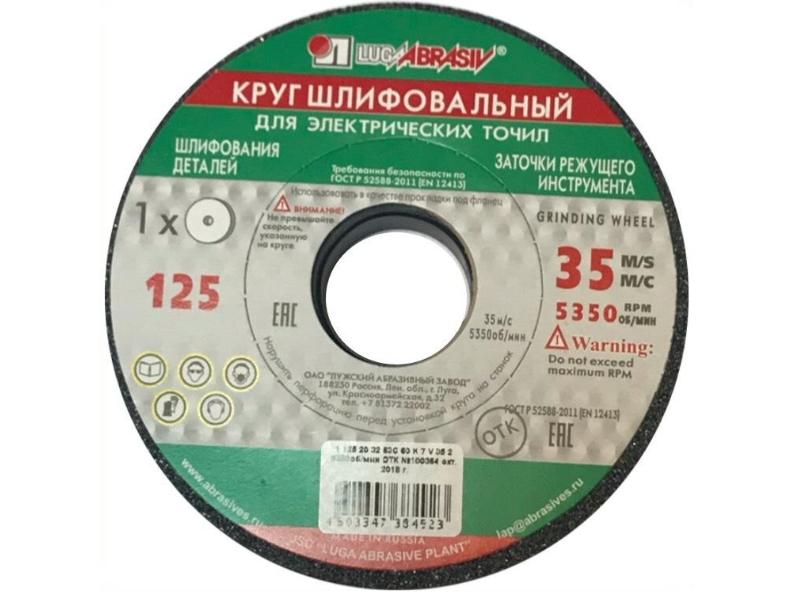 Disc 125*20*32 63C 60 K 7 V 35 2 VERDE (zatocinii ) GOST P 52781-07 COD TH ВЭД 6804 22 3000