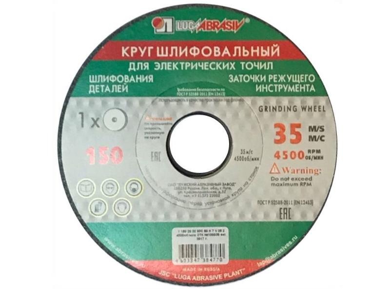 Disc 150*20*32 63C 60 K 7 V 35 2 VERDE (zatocinii) GOST P 52781-07 COD TH ВЭД 6804 22 3000