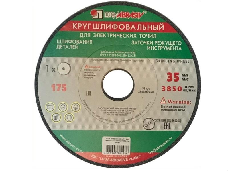 Disc 175*20*32 63C 60 K 7 V 35 2 VERDE (zatocinii) GOST P 52781-07 COD TH ВЭД 6804 22 3000