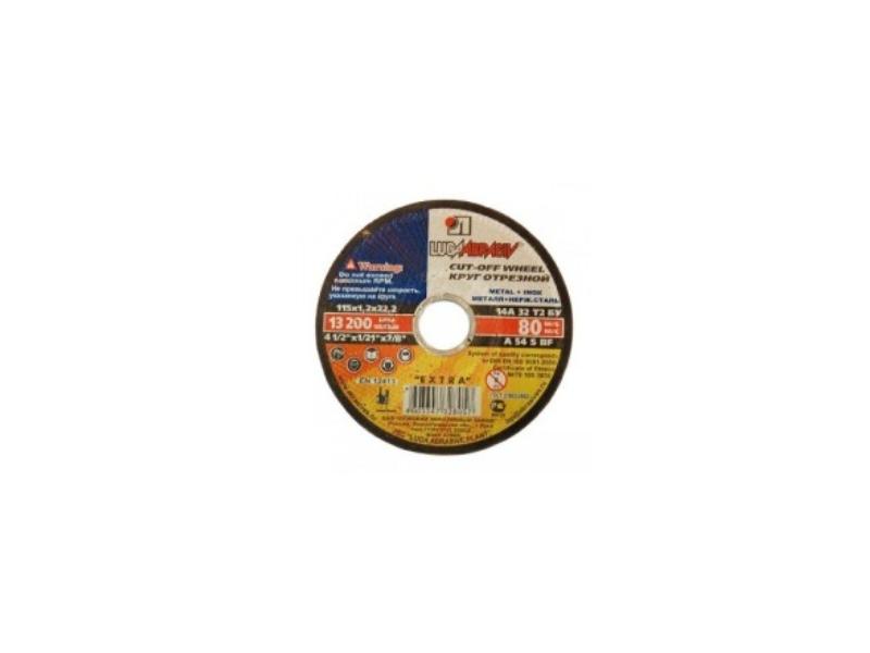 Disc 125*2.0*22.23 A36 S BF 80 2 ex metal Luga ( 25 buc/pac )